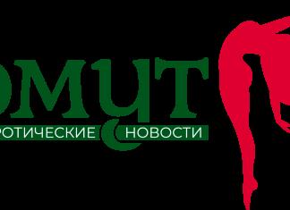 """лого - Эротические новости """"Омут"""" для 18+,"""